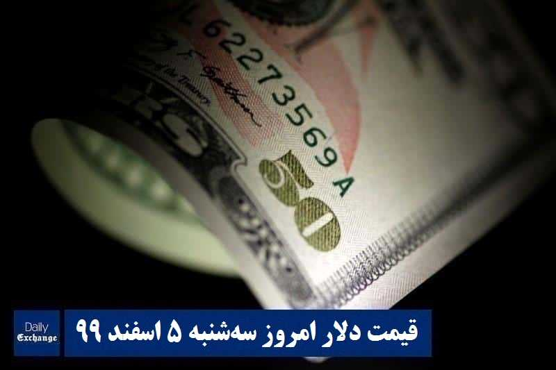 قیمت دلار 5 اسفند 99   قیمت روز دلار 99/12/5   نرخ ارز امروز سه شنبه 5 اسفند 99