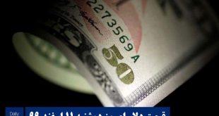 قیمت دلار 11 اسفند 99 | قیمت روز دلار 99/12/11 | نرخ ارز امروز دوشنبه 11 اسفند 99
