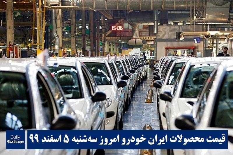 قیمت خودرو ایران خودرو 5 اسفند 99 | قیمت محصولات ایران خودرو امروز سه شنبه 99/12/5