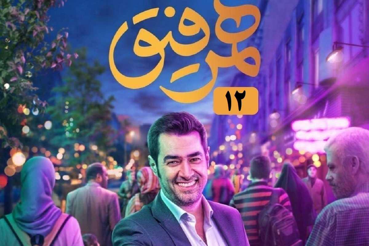 تماشای آنلاین و دانلود قسمت 12 (دوازدهم) همرفیق شهاب حسینی با حضور جواد عزتی در دیلی فیلم