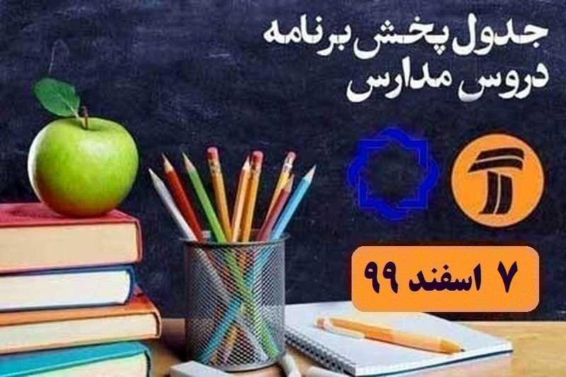جدول پخش مدرسه تلویزیونی 7 اسفند 99 از شبکه آموزش و 4 سیما