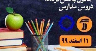 جدول پخش مدرسه تلویزیونی 11 اسفند 99 از شبکه آموزش و 4 سیما