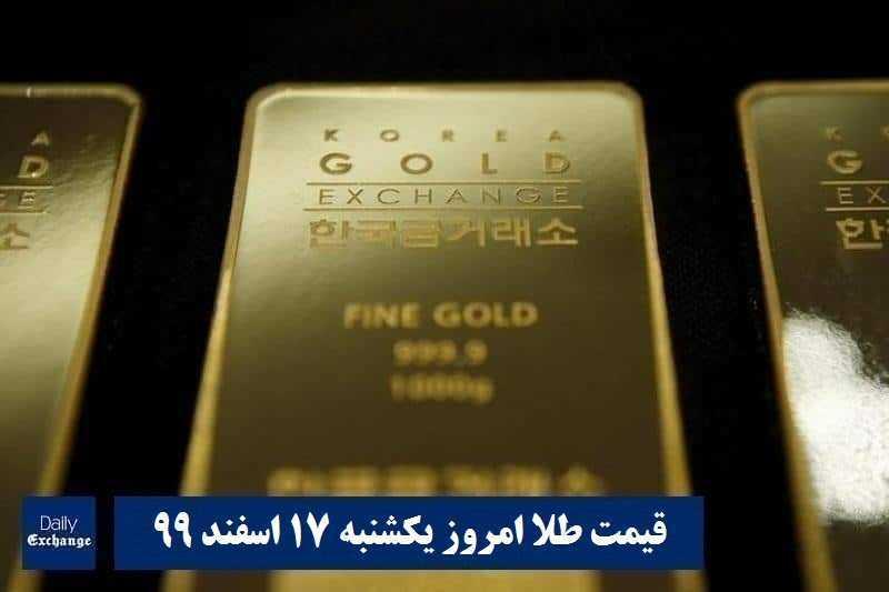 قیمت طلا ۱۷ اسفند ۹۹ | قیمت روز طلا ۹۹/۱۲/۱۷ | قیمت طلا امروز یکشنبه ۱۷ اسفند ۹۹