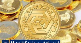 قیمت سکه 12 اسفند 99 | قیمت روز سکه 99/12/12 | قیمت سکه امروز سه شنبه 12 اسفند 99