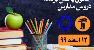 جدول پخش مدرسه تلویزیونی 12 اسفند 99 از شبکه آموزش و 4 سیما