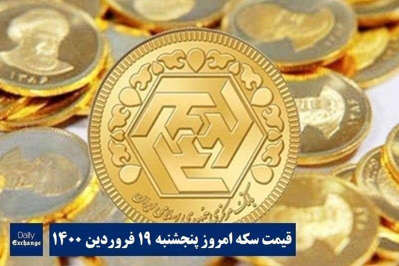 قیمت سکه ۱۹ فروردین ۱۴۰۰ | قیمت سکه امروز پنجشنبه ۱۴۰۰/۱/۱۹