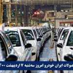 قیمت محصولات ایران خودرو ۷ اردیبهشت ۱۴۰۰   لیست قیمت ایران خودرو امروز ۱۴۰۰/۲/۷