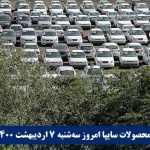 قیمت خودرو سایپا ۷ اردیبهشت ۱۴۰۰   قیمت پراید امروز سه شنبه ۱۴۰۰/۲/۷