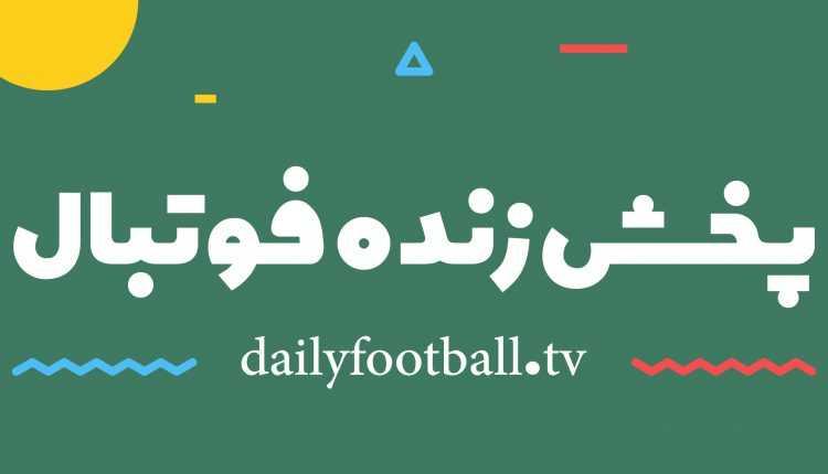 سرویس پخش زنده دیلی فوتبال